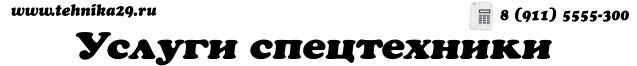 Спецтехника в аренду Северодвинск, Архангельская область и не только Logo